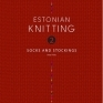 Estonian Knitting 2. Socks and Stockings
